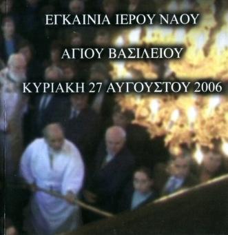 St Vasilios Consecration_g